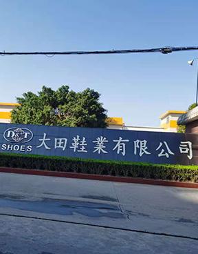 大田鞋厂废气处理工程