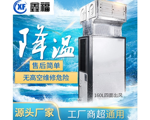蒸发冷节能空调价格