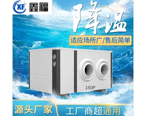 蒸发冷节能空调维修