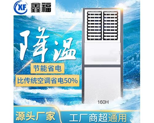 蒸发冷节能空调品牌